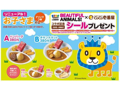 CoCo壱番屋はキッズメニューをリニューアルし「BEAUTIFUL  ANIMALS!」とのコラボ開始 ~7月20日から~