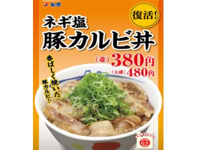 松屋に「ネギ塩豚カルビ丼」再登場!