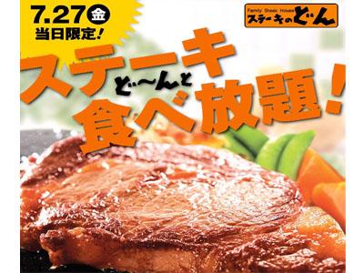 「ステーキのどん」から日時店舗限定「食べ放題コース」登場!!