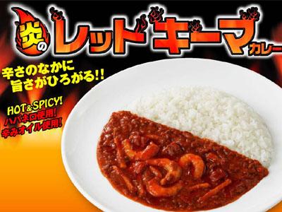 """CoCo壱番屋では """"HOT&SPICY""""「炎のレッドキーマカレー」を期間限定で販売 8月1日~"""