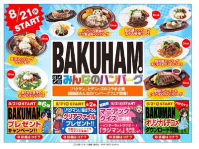 デニーズ バクマン。とコラボハンバーグフェア『BALUHAM。』開催