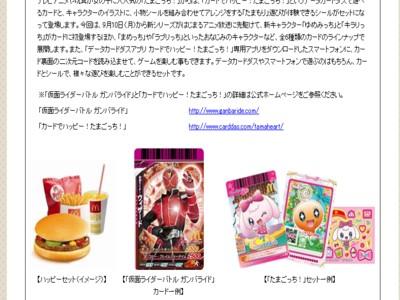 日本マクドナルド株式会社 「仮面ライダーカード」と「たまごっち!カードとシール」のハッピーセット ...