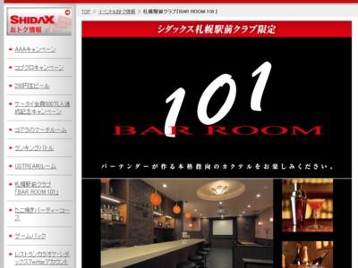 シダックス シダックス札幌駅前クラブ限定「101バールーム」をオープン