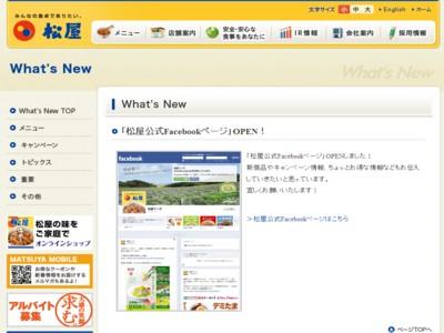 松屋 松屋公式フェイスブックページをオープン!