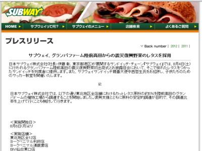 日本サブウェイ株式会社 グランパファーム陸前高田からのレタス使用発表
