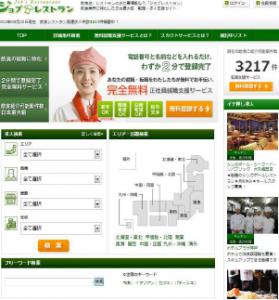 日本最大級の飲食専門求人サイト「ジョブ・レストラン」大幅リニューアル!