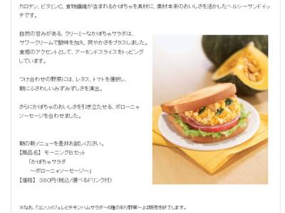 株式会社ドトールコーヒー モーニングセット新商品「かぼちゃサラダ  ~ボローニャソーセージ~」を発表