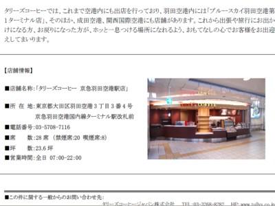 タリーズコーヒー 京急羽田空港駅に新店舗