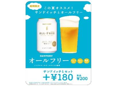 サブウェイではノンアルコールビールテイスト飲料 サントリー『オールフリー』を9月上旬までの期間限定 ...