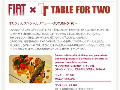 フィアットカフェ 秋のオリジナルスペシャルメニューを発表
