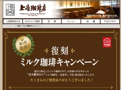 上島珈琲店 復刻ミルク珈琲キャンペーンを開催