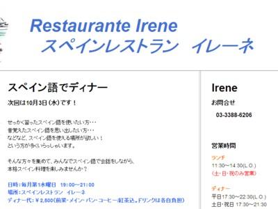 スペインレストラン イレーネ スペイン語ディナーを開催