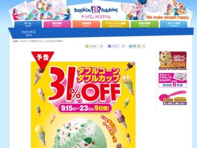 サーティワンアイスクリーム 31%オフキャンペーンを発表