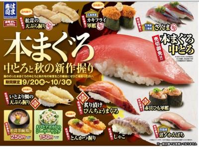 はま寿司 本まぐろを使った新作メニューを発表