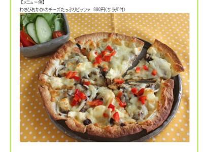 大王わさび農場 和風ピザとパスタのお店をオープン!