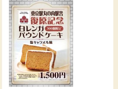 株式会社日本レストランエンタプライズ 東京駅限定新商品「白レンガパウンドケーキ」を発表