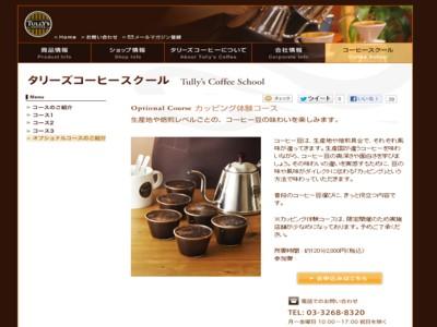 タリーズ コーヒースクールにオプショナルコースを追加