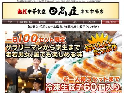 日高屋 楽天市場にて冷凍生餃子を発売