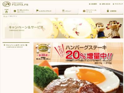 不二家レストラン ハンバーグステーキキャンペーンを開催