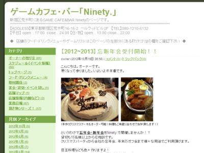 ゲームカフェ・バー Ninety 忘新年会受付開始