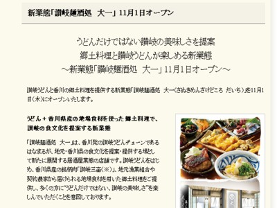 讃岐麺酒処 大一オープン