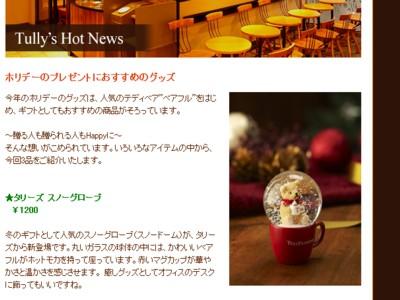 タリーズコーヒー ギフト新商品発表