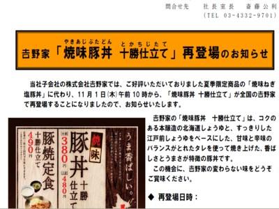 株式会社吉野家 「焼味豚丼 十勝仕立て 再登場」を発表