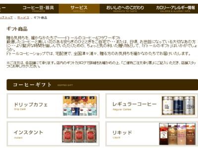 株式会社ドトールコーヒー ウィンターギフトを発表