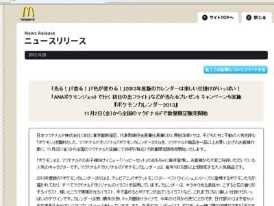 日本マクドナルド株式会社 ポケモンカレンダー2013を発売