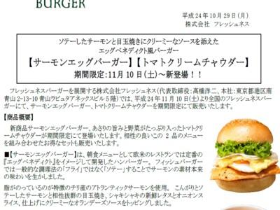 フレッシュネスバーガー 「サーモンエッグバーガー」「トマトクリームチャウダー」を発表