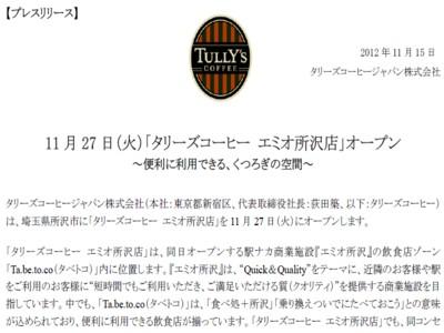 タリーズコーヒー 埼玉県所沢に新店舗