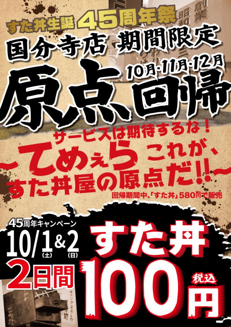 10月1日、2日『すた丼1杯100円キャンペーン』
