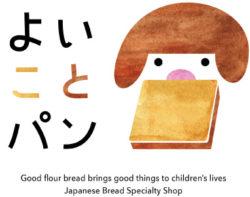 からだにやさしい食パン専門店「よいことパン」 新店舗を名鉄名古屋駅に9月9日オープン