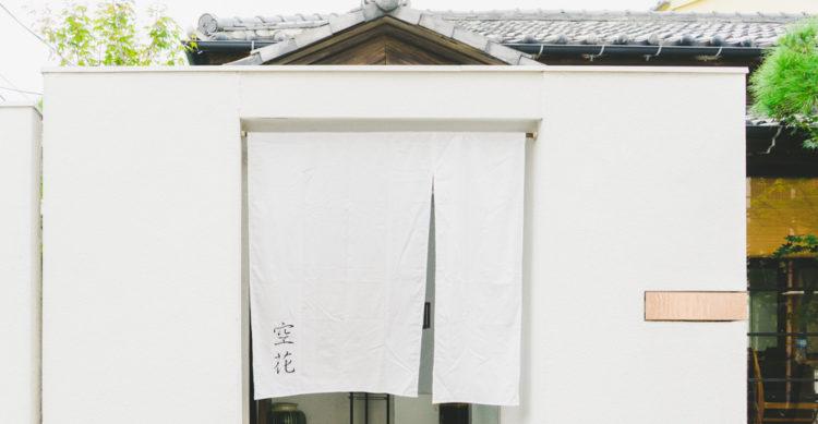 鎌倉・長谷に本格和食店「空花」がオープン