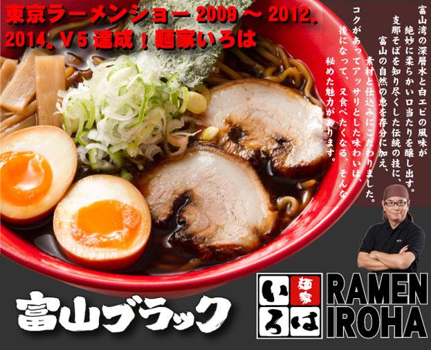 「麺家いろは」東京ラーメンショー2016に最後の出店!