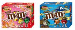M&M'S(R)から日本のお土産に最適な ギフトボックスが登場!