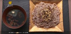 大阪・北新地に 「北新地トリュフ蕎麦 わたなべ」11月1日オープン