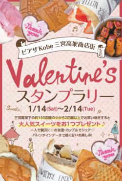 スイーツ好きにはたまらない! 神戸の商店街でバレンタインスタンプラリーを2月14日まで開催! ~イベ ...