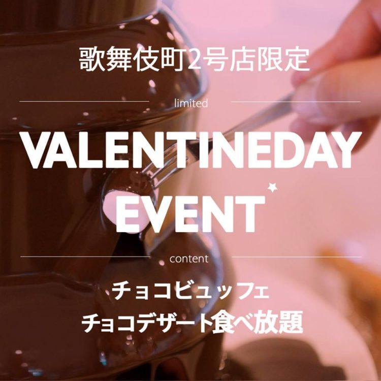 """「相席屋」のバレンタインは""""チョコビュッフェ""""! 新宿歌舞伎町2号店で2月14日限定開催"""