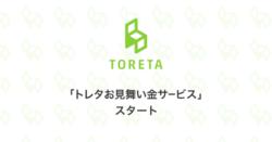 「トレタ」が飲食店への『お見舞い金サービス』をスタート  無断キャンセルや災害などで損害を被った ...