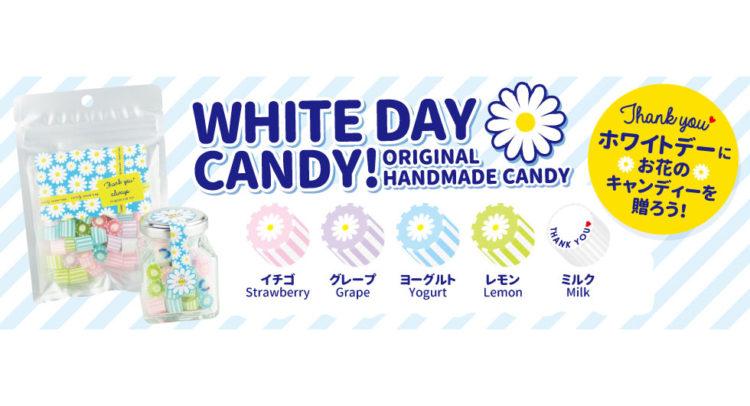 """ホワイトデーには女心をくすぐる""""お花のキャンディー""""を  CANDY SHOW TIMEの「ホワイトデーMIX」が2月 ..."""