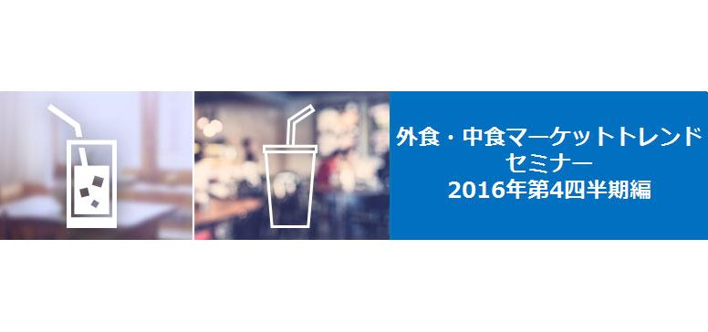<外食・中食 調査レポート> 外食・中食市場2016年第4四半期の動向  ハロウィンやクリスマス連休で客 ...