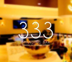 日頃頑張る女性たちへ。 3/7~19まで銀座のスタンディングバー「333」で ホワイトデーのプレゼントが貰 ...