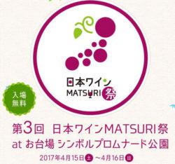 17都道府県から46ワイナリーが出展  第3回『日本ワインMATSURI祭』を開催 ~日本ワインを飲んで、学ん ...