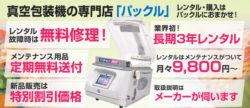 厨房業界初の業務用真空包装機レンタルサービス 『Packle』の契約数が100台を突破 ~高額機器をメンテ ...