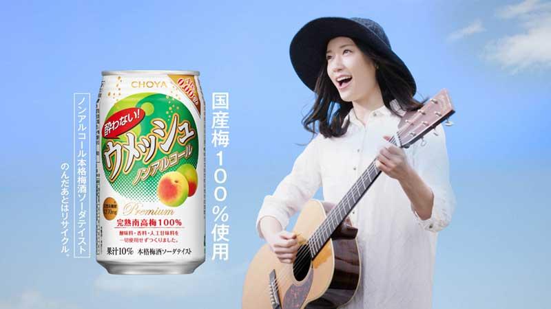「酔わないウメッシュ」新CMに 注目の女優『相楽樹さん』が登場! 相楽樹さんの直筆サイン缶がもらえる ...