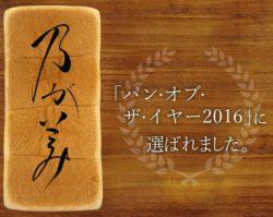 魔法の高級「生」食パンが鳥取に初上陸! 『乃が美はなれ』販売店が4月15日オープン 「日本の美味しい ...