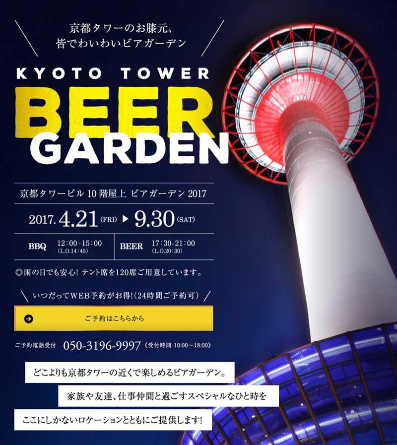 京都タワーを真下から見上げる、 ここにしかない大迫力のロケーション! 『京都タワービル10階屋上ビア ...
