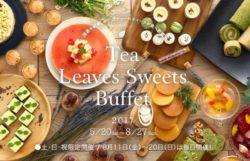 抹茶や紅茶、ハーブティーのスイーツ約20種が食べ放題! 『Tea Leaves Sweets Buffet』5月20日から期間 ...