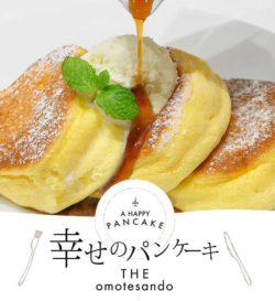 『幸せのパンケーキ』が5月1日、金沢に初上陸  4月28日~プレオープン!ふわふわの人気メニューを提供!